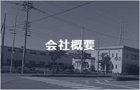 実績・取引先   伊勢領製作所