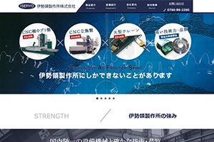 伊勢領製作所ホームページ